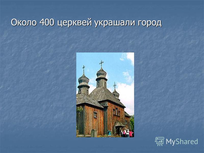 Около 400 церквей украшали город