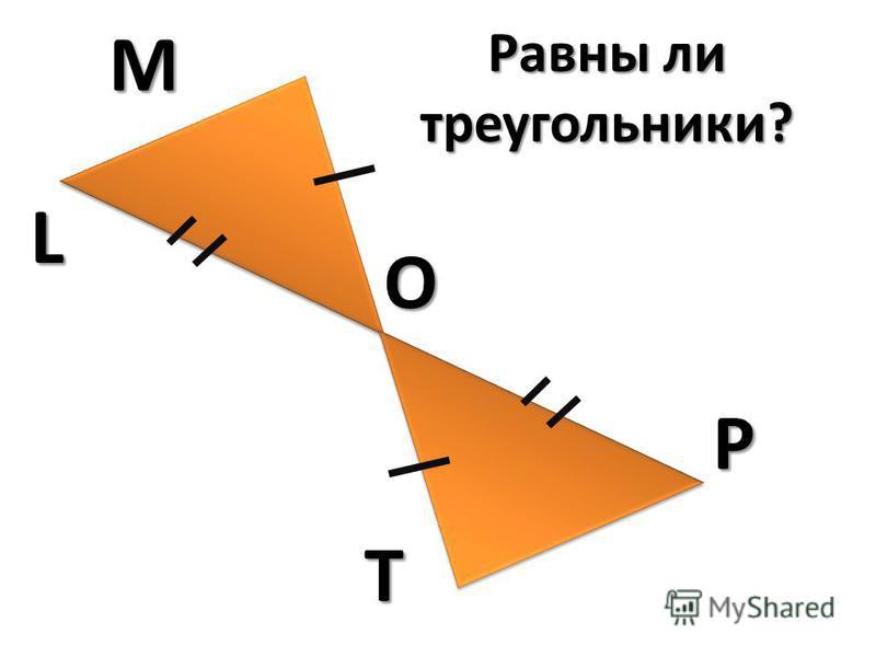 Равны ли треугольники? L M O T P