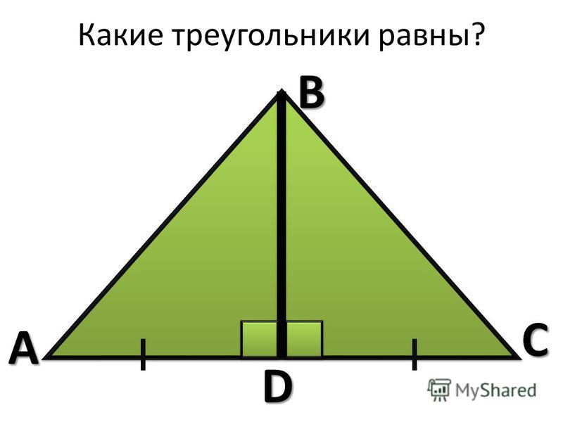 Какие треугольники равны? А В С D