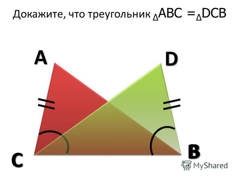 Докажите, что треугольник ABC = DCBAB C DC B
