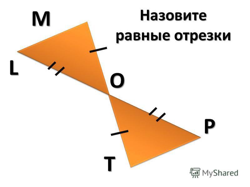 Назовите равные отрезки L M O T P