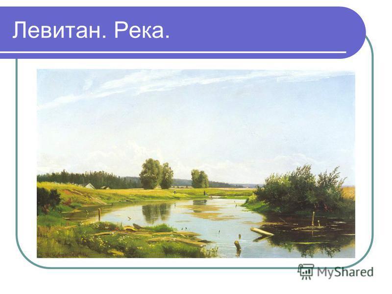 Левитан. Река.