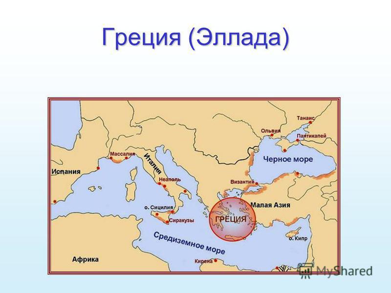 Греция (Эллада)