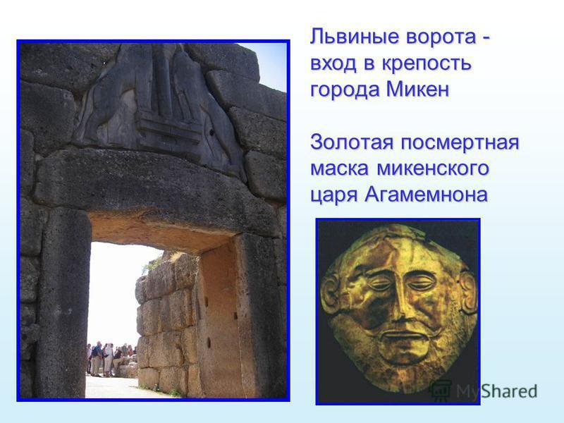 Львиные ворота - вход в крепость города Микен Золотая посмертная маска микенского царя Агамемнона