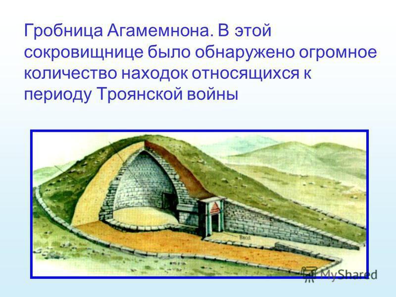 Гробница Агамемнона. В этой сокровищнице было обнаружено огромное количество находок относящихся к периоду Троянской войны