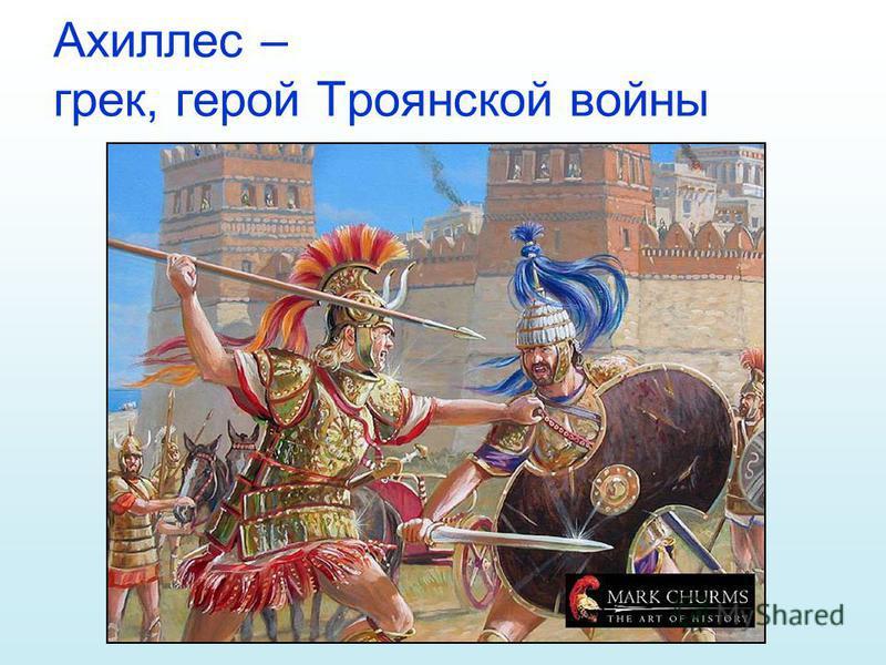 Ахиллес – грек, герой Троянской войны