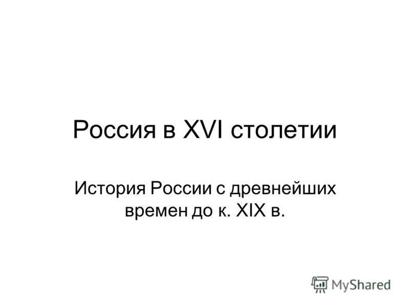 Россия в XVI столетии История России с древнейших времен до к. XIX в.