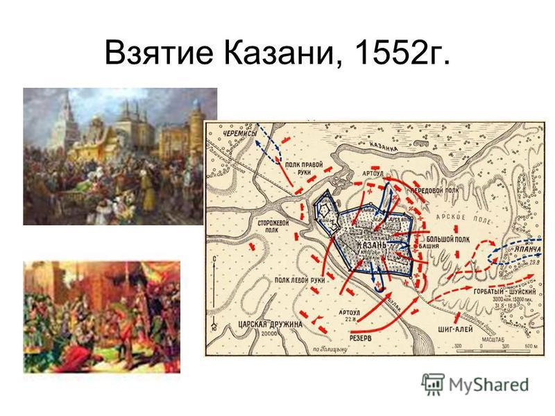 Взятие Казани, 1552 г.