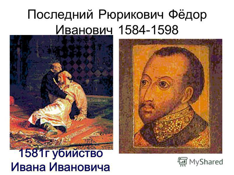 Последний Рюрикович Фёдор Иванович 1584-1598