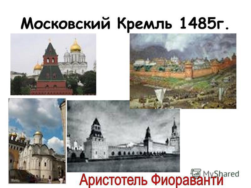 Московский Кремль 1485 г.