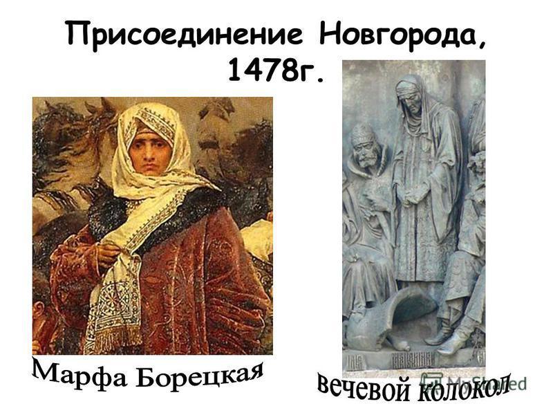 Присоединение Новгорода, 1478 г.