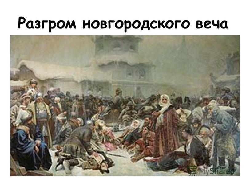 Разгром новгородского веча