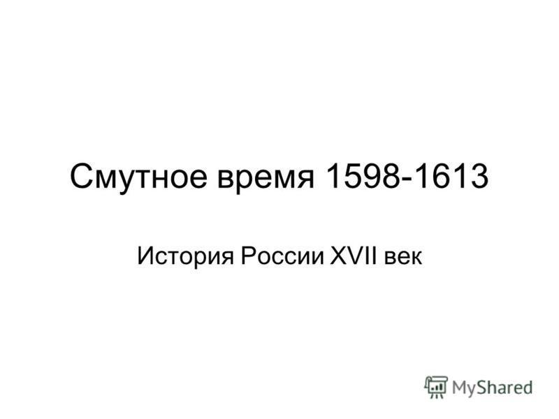 Смутное время 1598-1613 История России XVII век