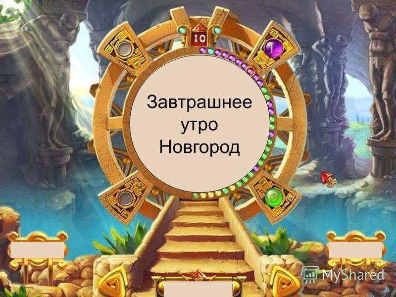 Завтрашнее утро Новгород