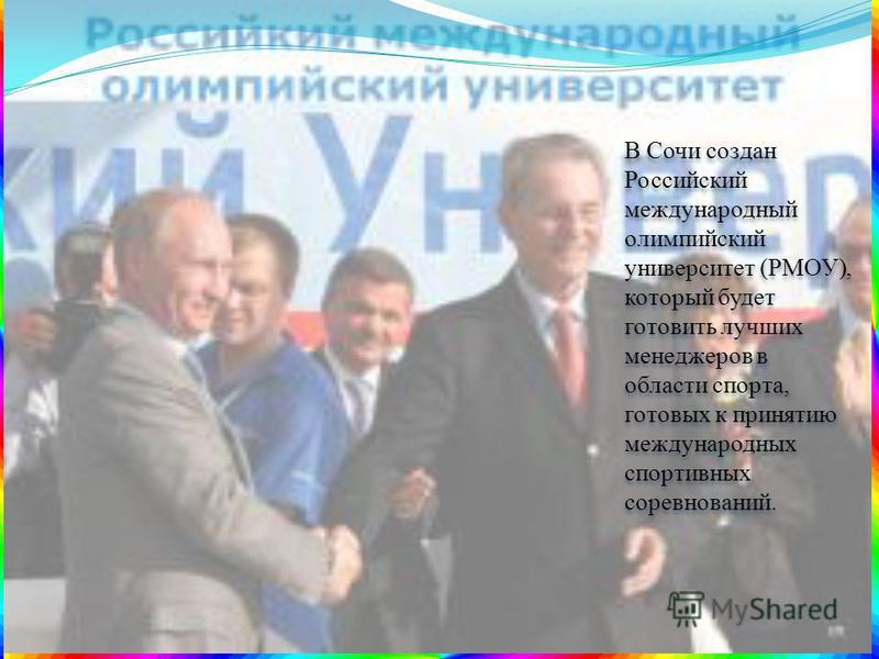В Сочи создан Российский международный олимпийский университет (РМОУ), который будет готовить лучших менеджеров в области спорта, готовых к принятию международных спортивных соревнований.