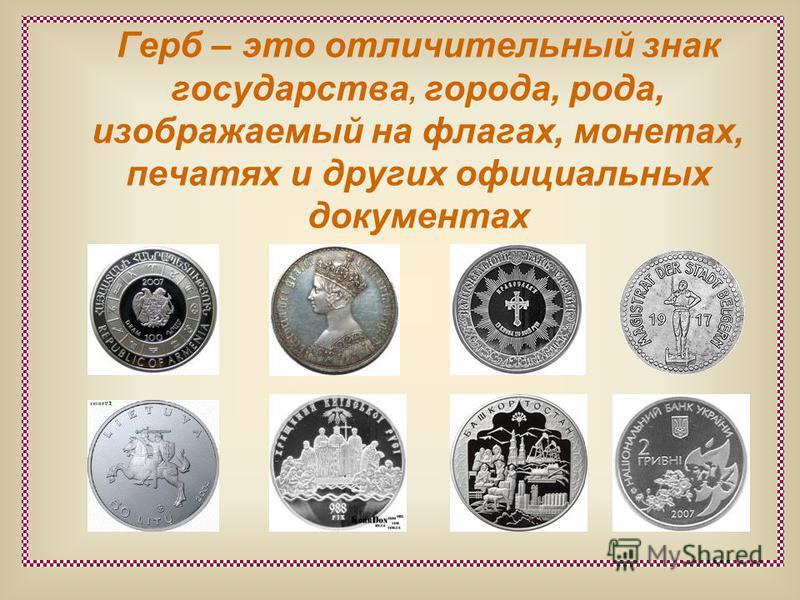 Герб – это отличительный знак государства, города, рода, изображаемый на флагах, монетах, печатях и других официальных документах
