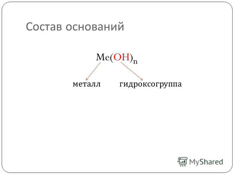 Состав оснований Me(OH) n металл гидроксогруппа