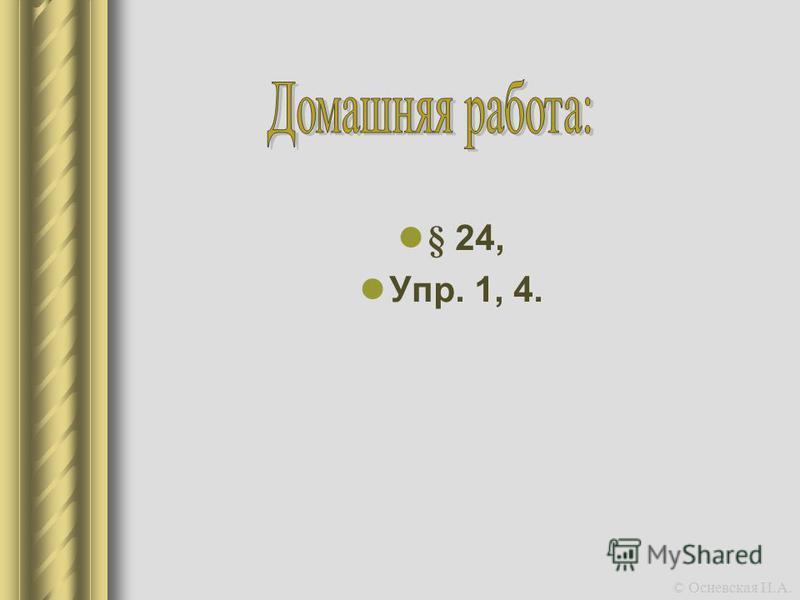 § 24, Упр. 1, 4. © Осиевская И.А.