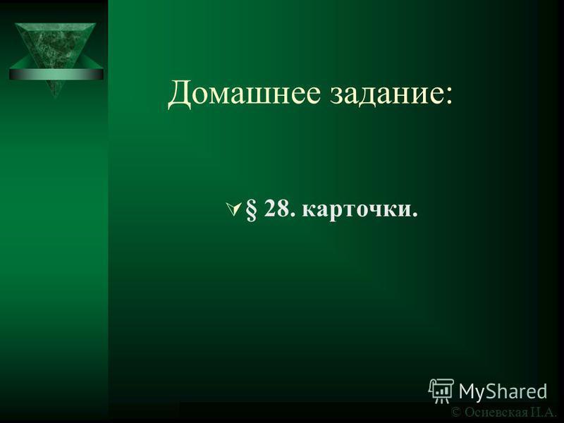 Домашнее задание: § 28. карточки. © Осиевская И.А.