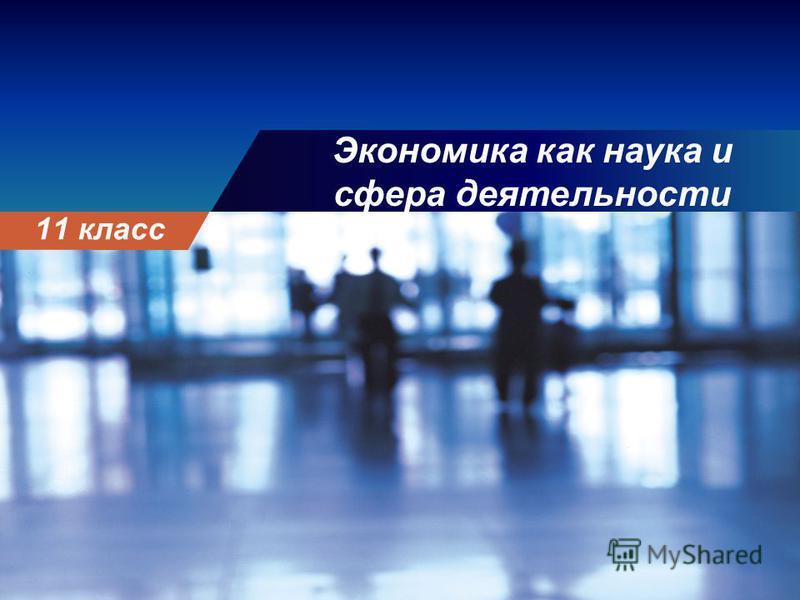 Company LOGO Экономика как наука и сфера деятельности 11 класс