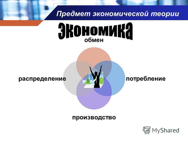 Company name Предмет экономической теории обмен потребление производство распределение