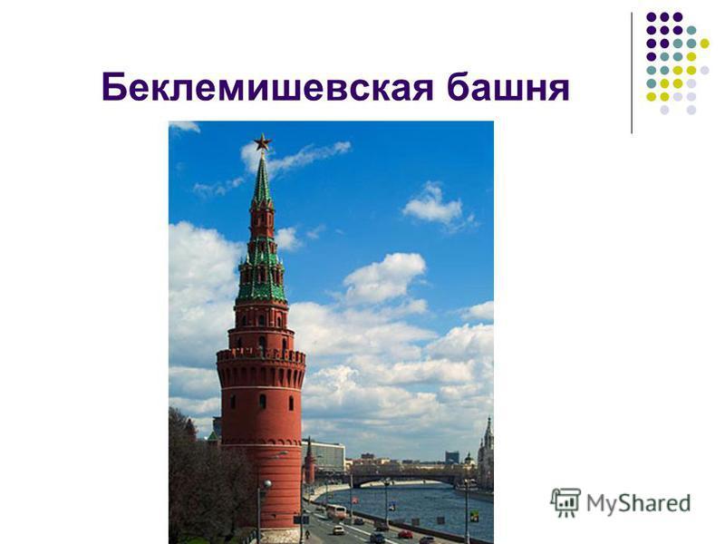 Беклемишевская башня