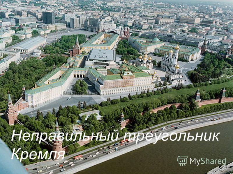 Неправильный треугольник Кремля