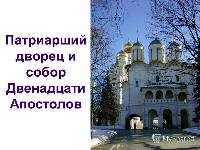 Патриарший дворец и собор Двенадцати Апостолов