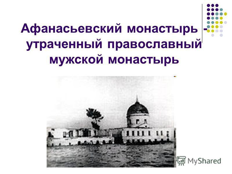 Афанасьевский монастырь - утраченный православный мужской монастырь