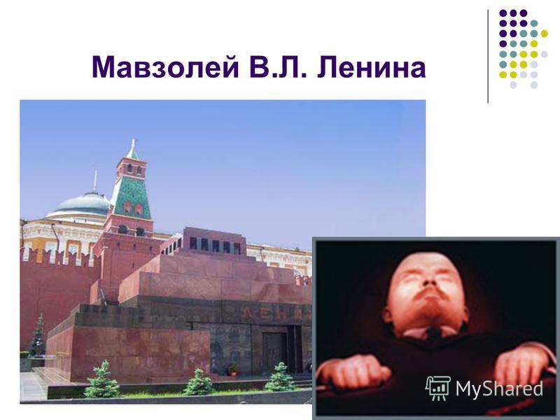 Мавзолей В.Л. Ленина