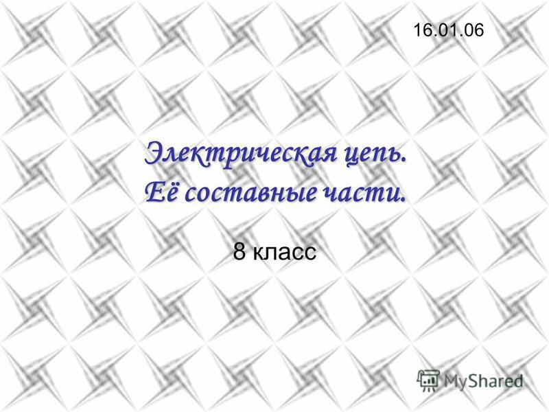 8 класс 16.01.06