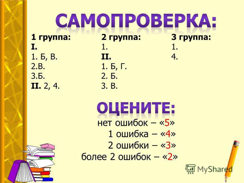 1 группа: I. 1. Б, В. 2.В. 3.Б. II. 2, 4. 2 группа: 1. II. 1. Б, Г. 2. Б. 3. В. 3 группа: 1. 4.