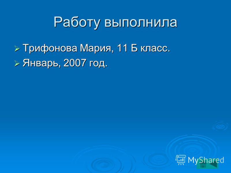 Работу выполнила Трифонова Мария, 11 Б класс. Трифонова Мария, 11 Б класс. Январь, 2007 год. Январь, 2007 год.