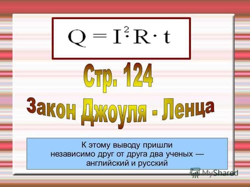 К этому выводу пришли независимо друг от друга два ученых английский и русский