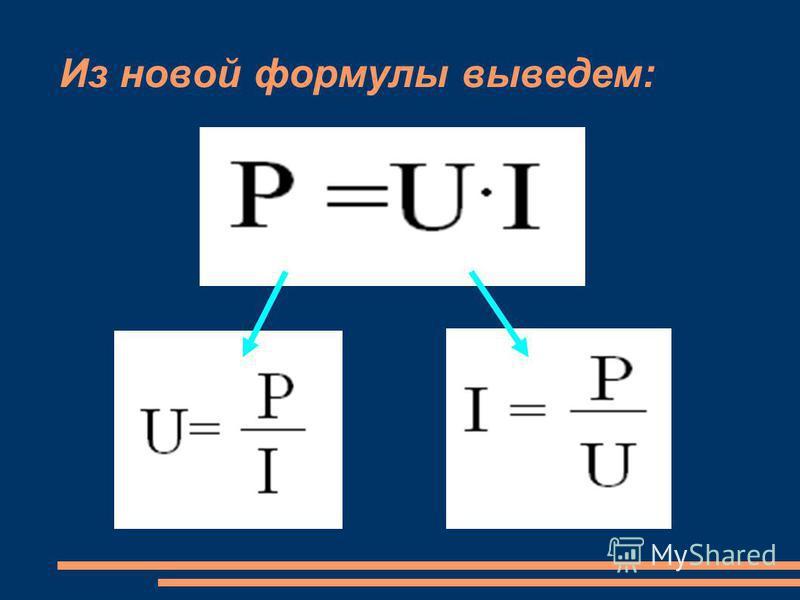 Из новой формулы выведем: