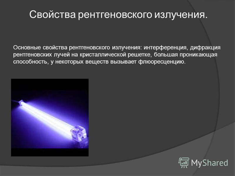 Свойства рентгеновского излучения. Основные свойства рентгеновского излучения: интерференция, дифракция рентгеновских лучей на кристаллической решетке, большая проникающая способность, у некоторых веществ вызывает флюоресценцию.