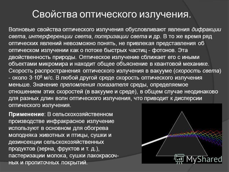 Свойства оптического излучения. Волновые свойства оптического излучения обусловливают явления дифракции света, интерференции света, поляризации света и др. В то же время ряд оптических явлений невозможно понять, не привлекая представления об оптическ