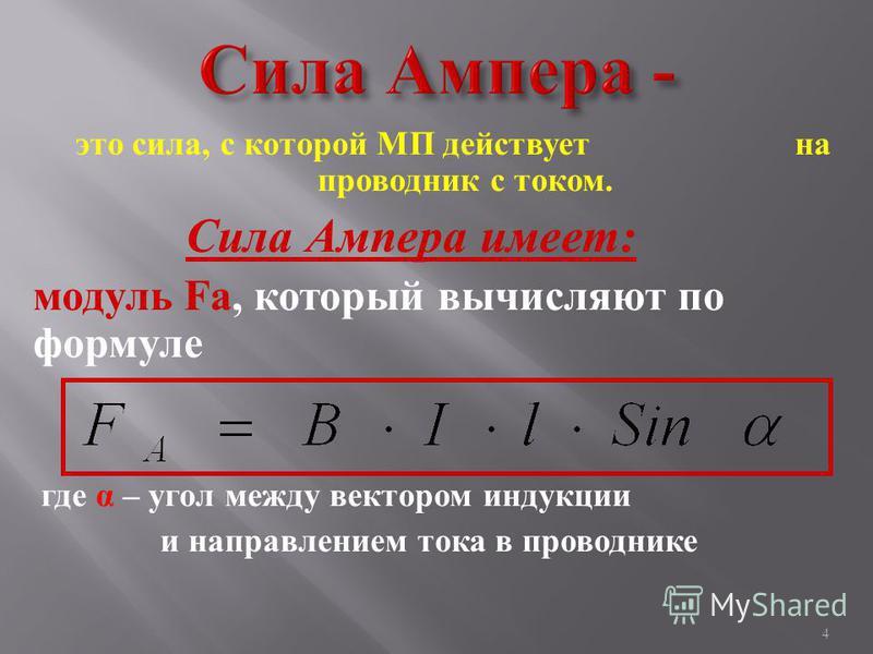 это сила, с которой МП действует на проводник с током. Сила Ампера имеет : модуль Fа, который вычисляют по формуле где α – угол между вектором индукции и направлением тока в проводнике 4