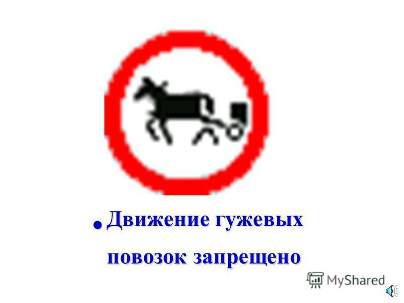 Движение с прицепом запрещено Движение с прицепом запрещено