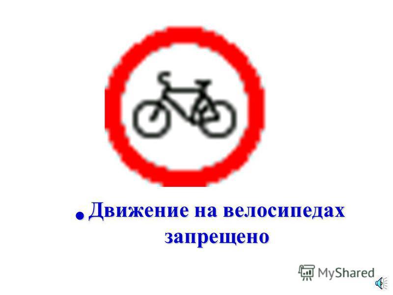 Движение гужевых повозок запрещено Движение гужевых повозок запрещено