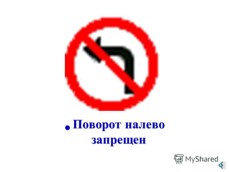 Поворот направо запрещен Поворот направо запрещен