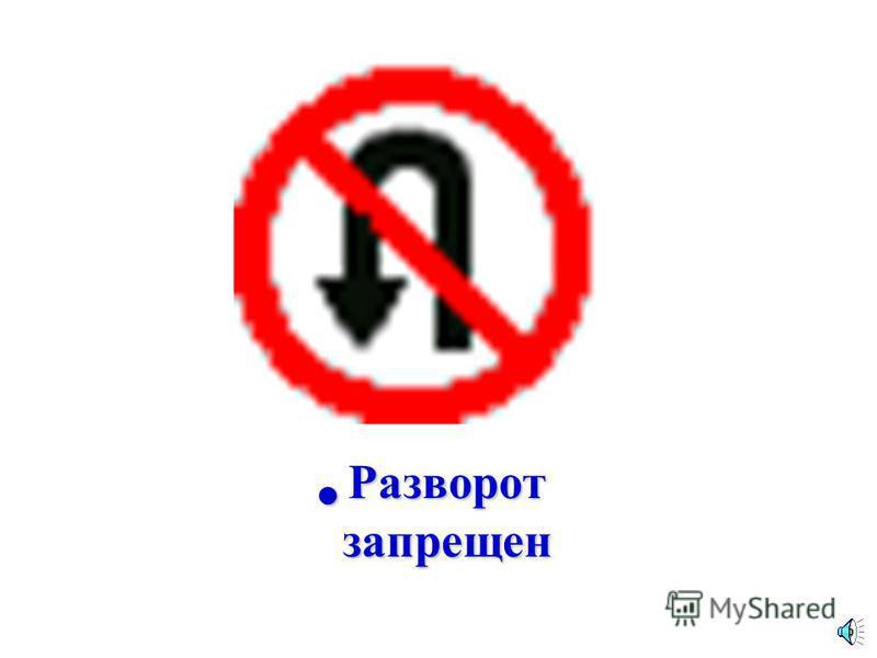 Поворот налево запрещен Поворот налево запрещен