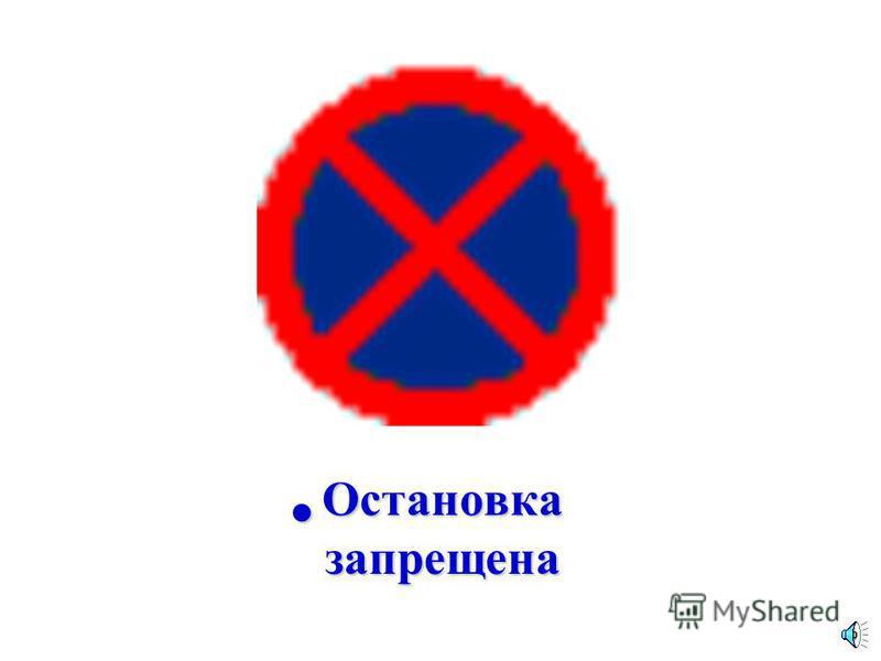 Подача звукового сигнала запрещена Подача звукового сигнала запрещена
