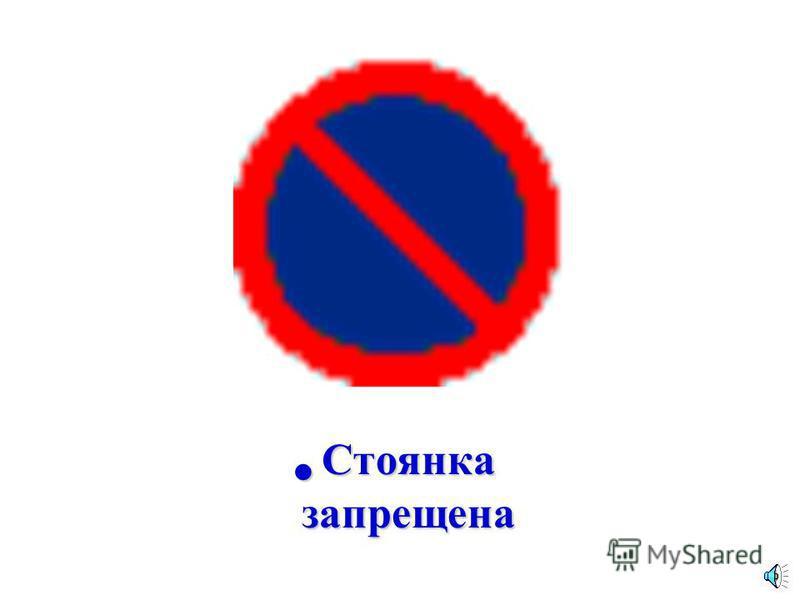 Остановка запрещена Остановка запрещена