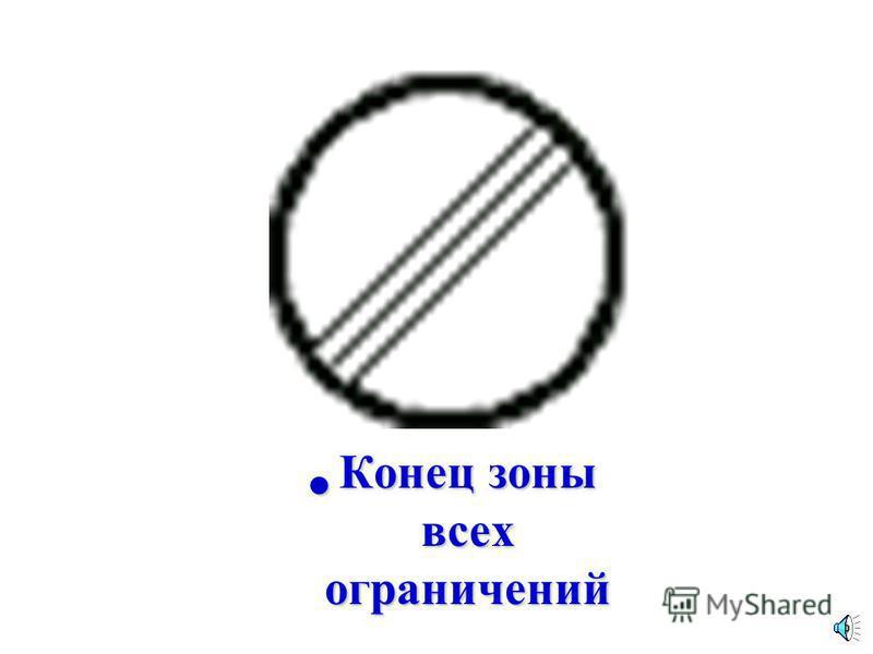 Стоянка запрещена Стоянка запрещена