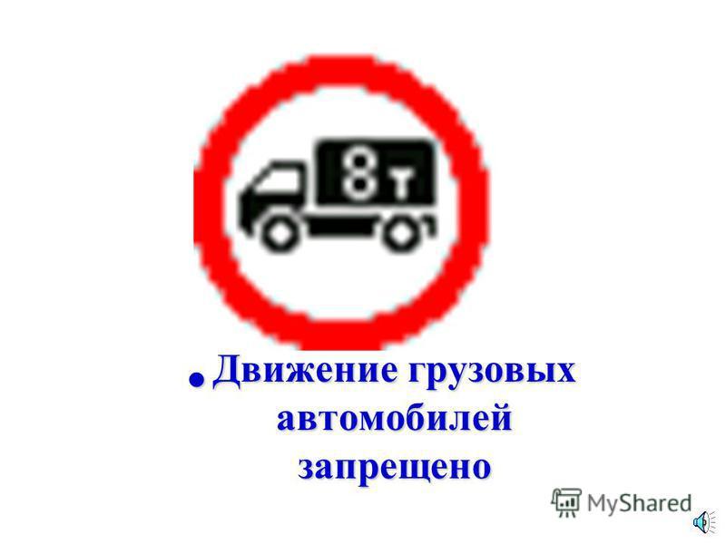 Движение механических транспортных средств запрещено Движение механических транспортных средств запрещено