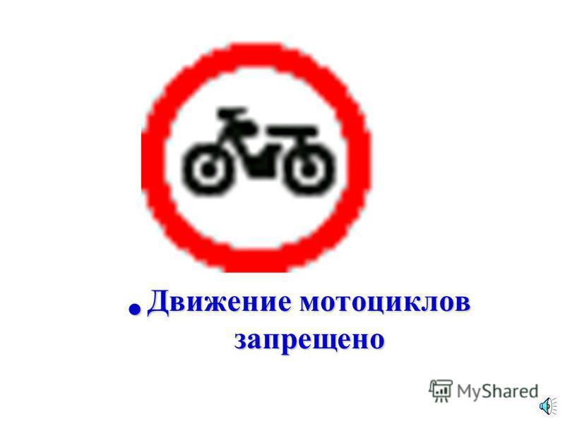 Движение грузовых автомобилей запрещено Движение грузовых автомобилей запрещено