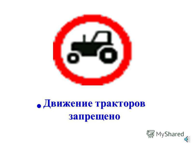 Движение мотоциклов запрещено Движение мотоциклов запрещено