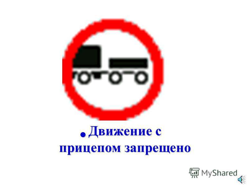 Движение тракторов запрещено Движение тракторов запрещено