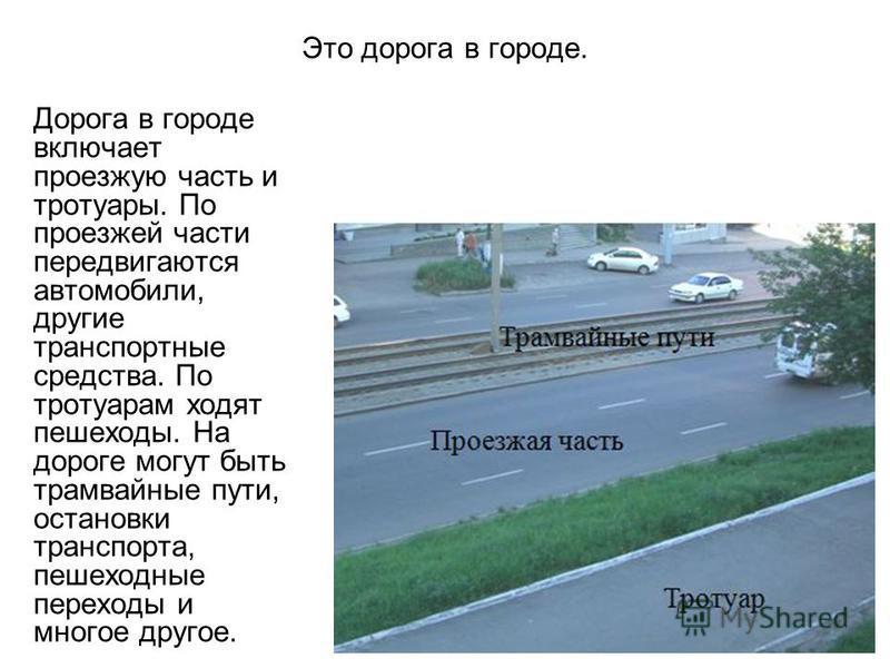 «Горизонтальная разметка» (линии, стрелы, надписи и другие обозначения на проезжей части) устанавливает определенные режимы и порядок движения.